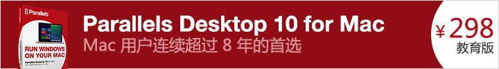 Parallels-Desktop-10-for-Mac-教育版-官方正版