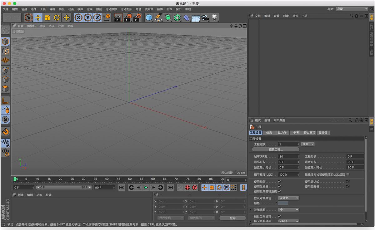 Maxon Cinema 4D Studio R18 轻量级版下载[205MB]