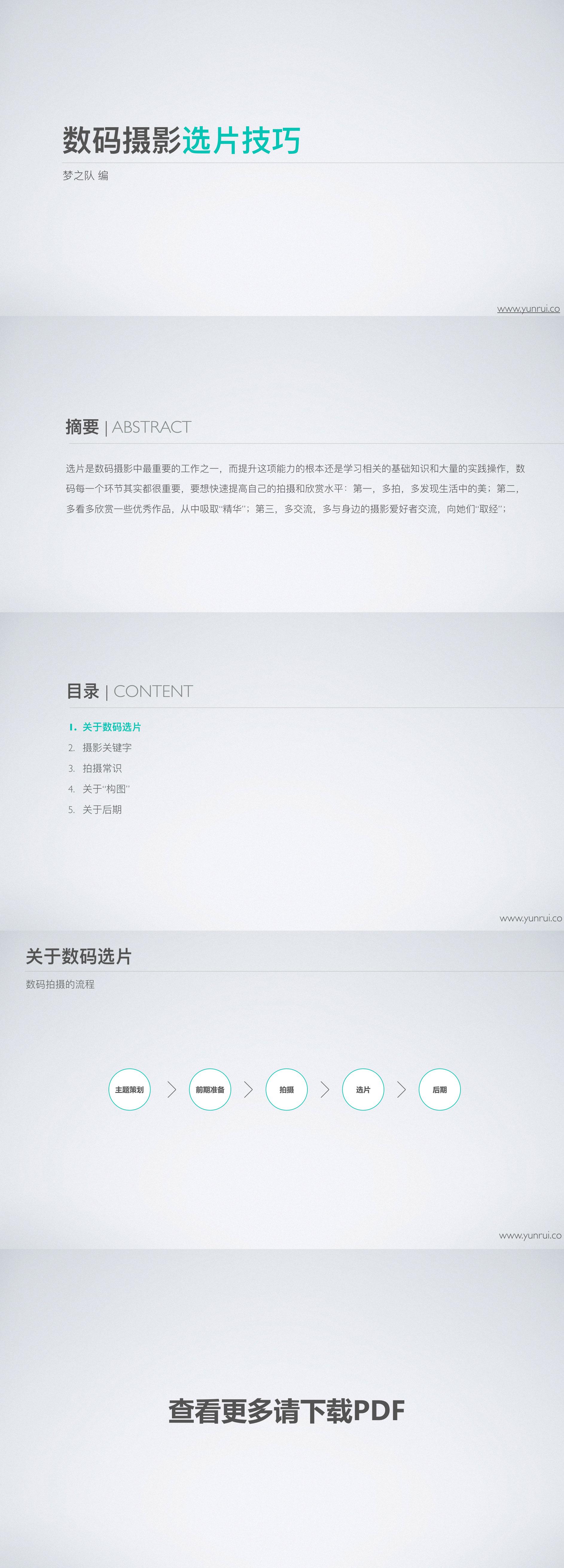 数码选片技巧PDF下载[云瑞原创]