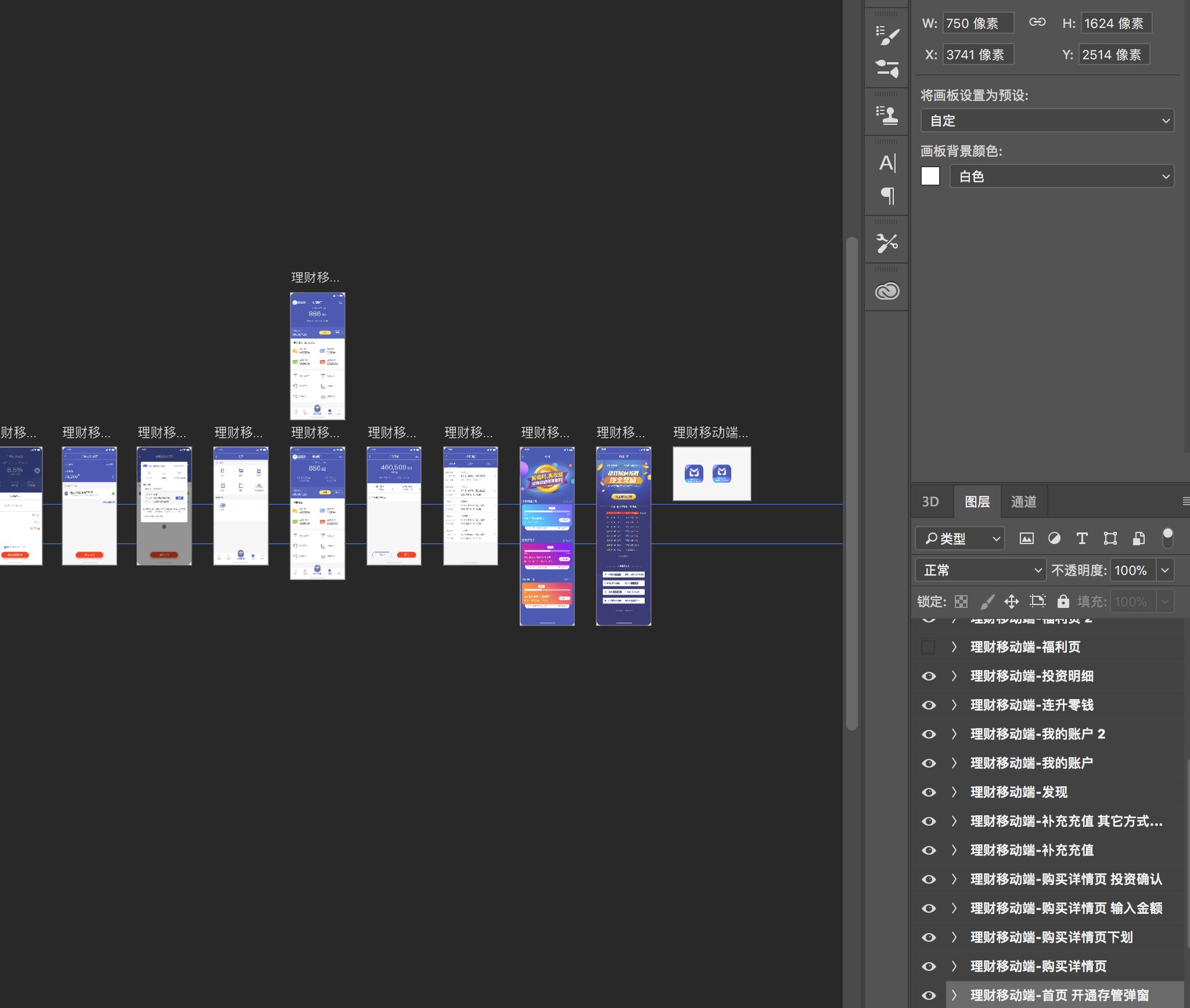 【升级版】2.0联连理财 iPhone X展示效果图设计+APP界面UI源文件(模板)