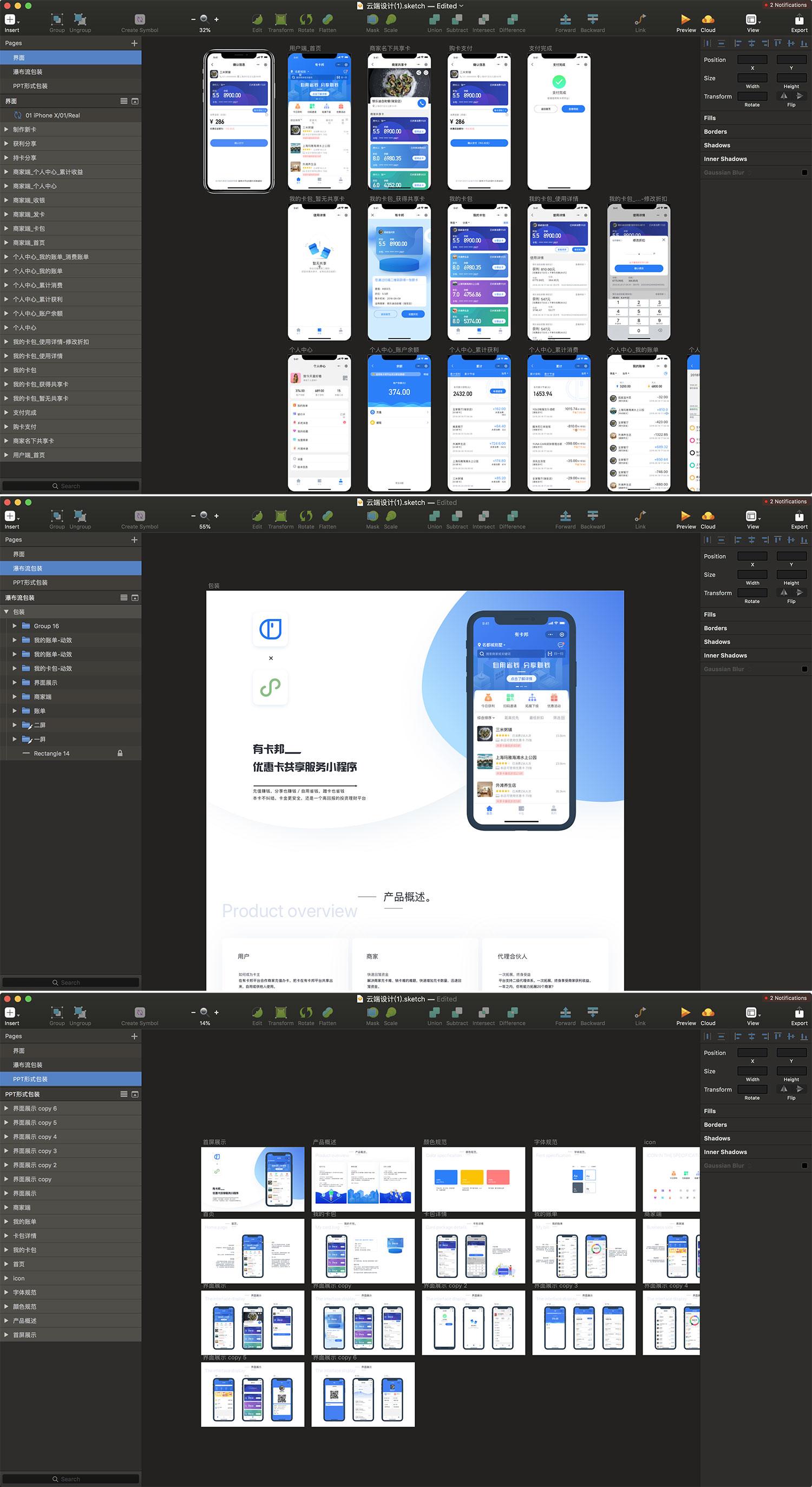 sketch打造的金融、工具类小程序界面设计(内含精美瀑布流/PPT 形式包装及 symbol 规范组件源文件)