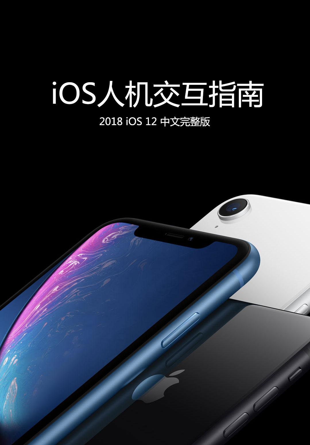 iOS12 设计规范中文完整版《iOS人机交互指南》