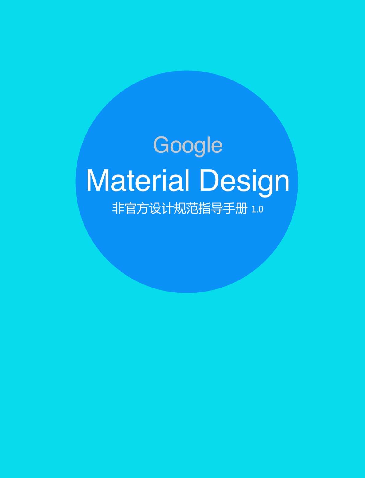 最新的Google Material Design 设计规范中文版
