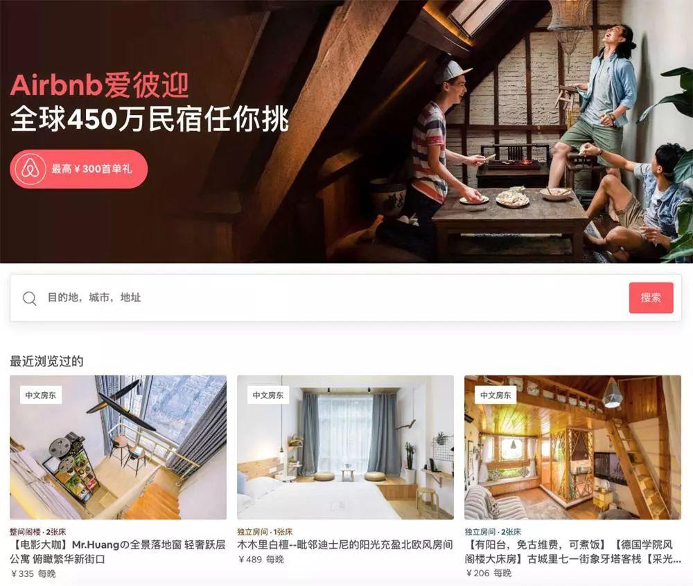 Airbnb产品对尼尔森10大可用性原则的应用
