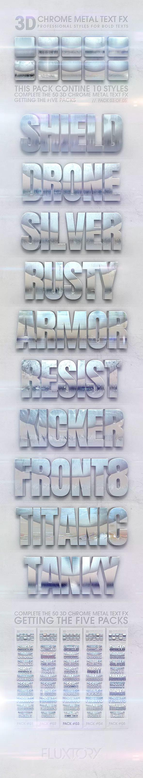 多种专业的不同质感的3D金属字体PS图层样式下载 [PSD]