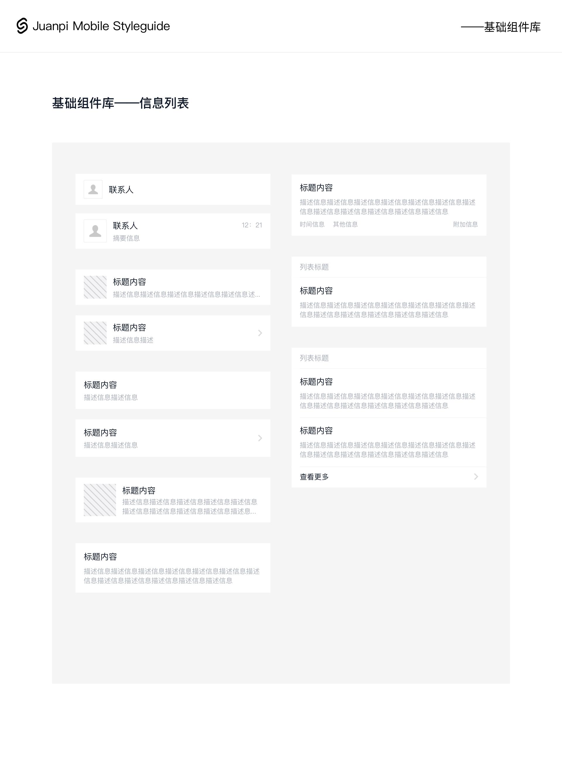 表单-信息列表